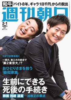 「週刊朝日」2019年2月1日号の表紙を飾る和牛。