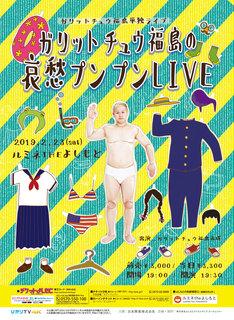 「ガリットチュウ福島の哀愁プンプンLIVE」チラシ