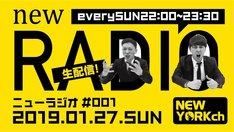 「ニューヨークのニューラジオ」ロゴ