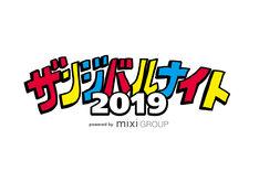 「ザンジバルナイト2019 -powered by mixi GROUP-」ロゴ