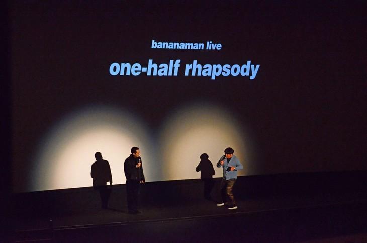 「bananaman live one-half rhapsody」発売記念イベントの様子。