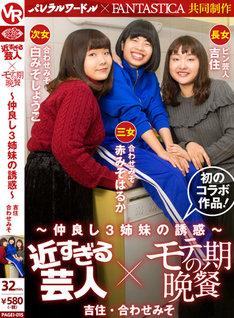 吉住と合わせみそのVRコンテンツ第1弾「近すぎる芸人×モテ期の晩餐~仲良し3姉妹の誘惑~」。