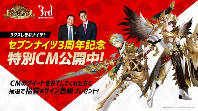 スマホゲーム「セブンナイツ(Seven Knights)」のサービス3周年企画「3クスしきれナイツ」のキャンペーンイメージ。