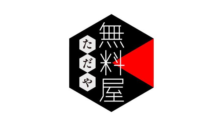 「無料屋」番組ロゴ (c)テレビ朝日