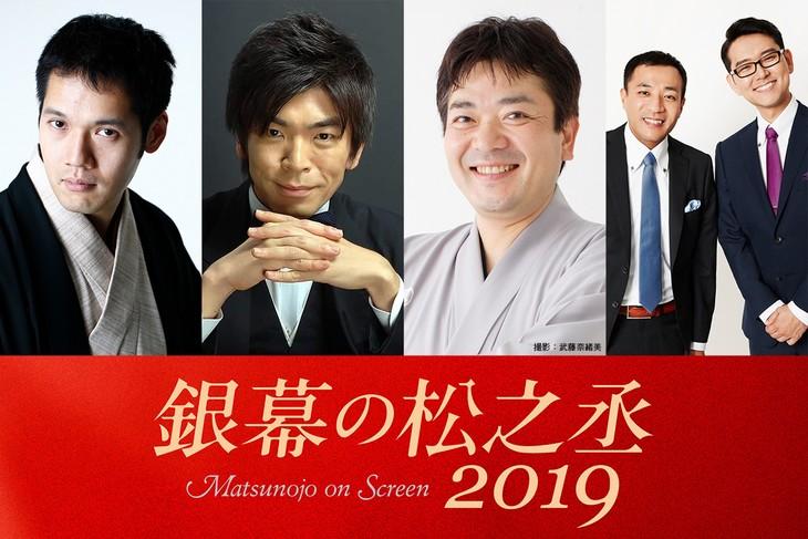 「銀幕の松之丞2019」に出演する(左から)神田松之丞、活動写真弁士の坂本頼光、立川談笑、ナイツ。