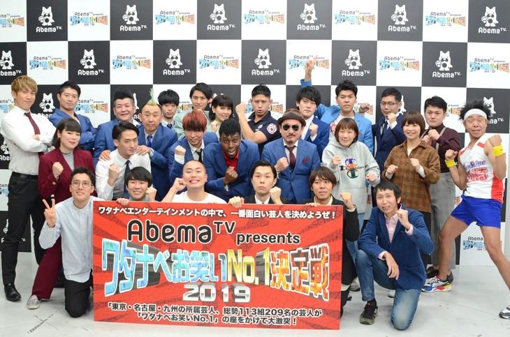 「ワタナベお笑いNo.1決定戦2019」の出場者たち。
