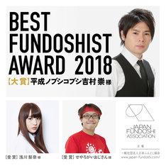 「ベストフンドシストアワード2018」の受賞者