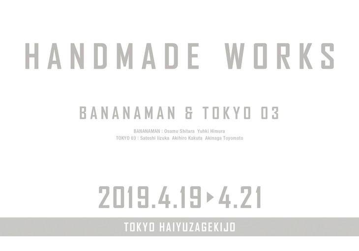 「handmade works 2019」告知ビジュアル