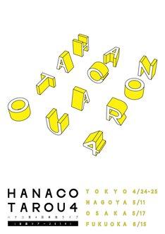 「ハナコ第4回単独ライブ全国ツアー2019『タロウ4』」チラシ