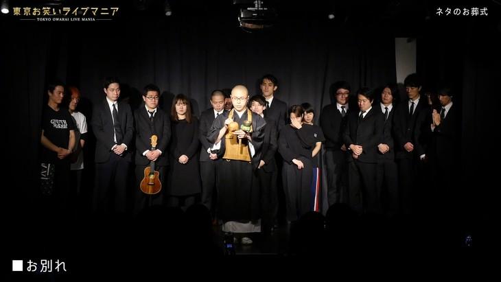 「東京お笑いライブマニア『ネタのお葬式』」のワンシーン。(c)テレビ朝日