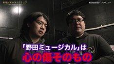 マヂカルラブリー (c)テレビ朝日