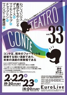 「テアトロコント vol.33」チラシ