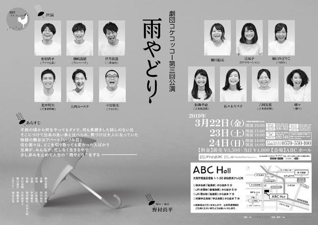 劇団コケコッコー第3回公演「雨やどり」チラシ(裏面)