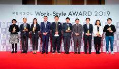 「PERSOL Work-Style AWARD~はたらいて、笑おう。~」の受賞者たち。