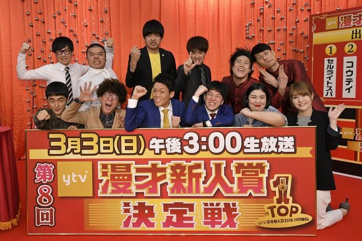 「漫才Loversスペシャル 第8回ytv漫才新人賞決定戦」の出場者たち。(c)読売テレビ