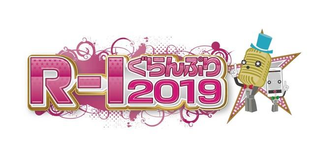「R-1ぐらんぷり2019」ロゴ (c)関西テレビ