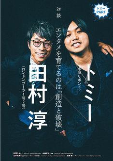 「クイック・ジャパンvol.142」よりロンドンブーツ1号2号・田村淳(左)と水溜りボンドのトミー(右)。