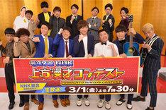 「第49回NHK上方漫才コンテスト」本選進出者8組。