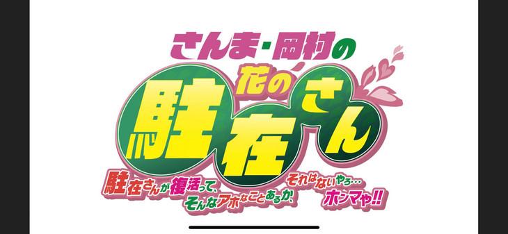 「『さんま・岡村の花の駐在さん』~駐在さんが復活って、そんなアホなことあるか、それはないやろ…ホンマや!!~」ロゴ (c)ABCテレビ/吉本興業
