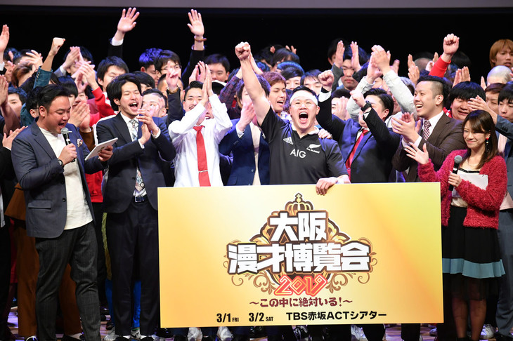 「NSC大ライブOSAKA 2019」の様子。