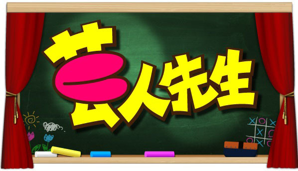 「芸人先生」ロゴ (c)NHK