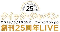 「Quick Japan 創刊25周年LIVE」ロゴ