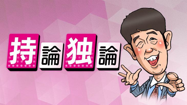 「持論独論『小籔千豊』」ロゴ。(c)NHK