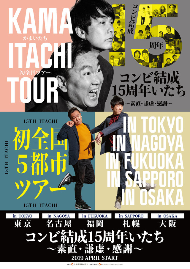 かまいたち全国ツアー「コンビ結成15周年いたち~素直・謙虚・感謝~」ポスター