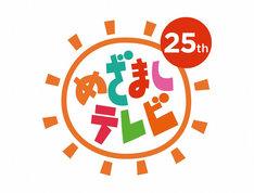 「めざましテレビ」25周年ロゴ (c)フジテレビ