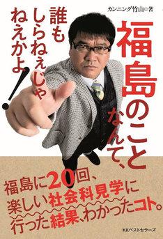 カンニング竹山著「福島のことなんて、誰もしらねぇじゃねえかよ!」(KKベストセラーズ)