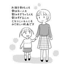 原作者・菊池真理子によるイラストコメント。