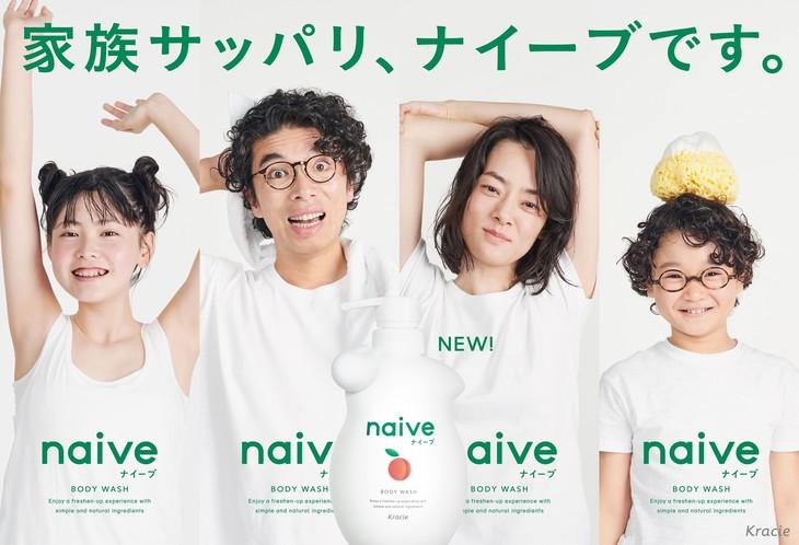 スキンケアブランド「ナイーブ」のイメージキャラクターに起用された片桐仁(左から2人目)。