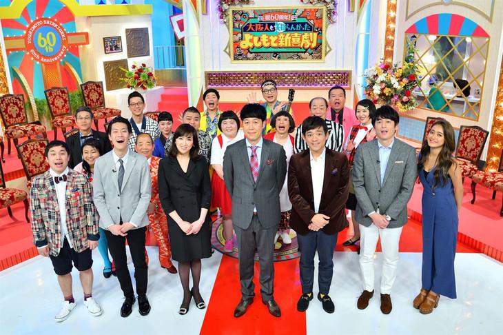 「祝60周年!大阪人も知らんかったよしもと新喜劇」の出演者。(c)MBS