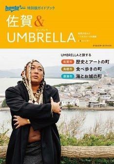 UMBRELLAが登場する佐賀県のガイドブック。