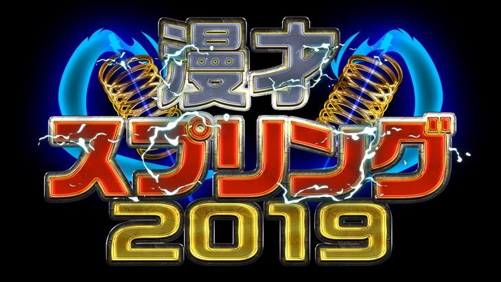 「漫才スプリング2019」ロゴ (c)テレビ大阪
