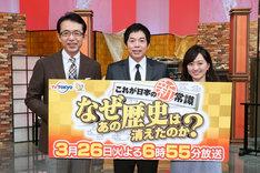 左から福澤朗、今田耕司、片渕茜(テレビ東京アナウンサー)。