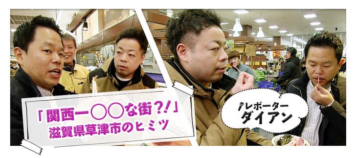 「関西住みたい街ランキング2019」より。(c)テレビ大阪