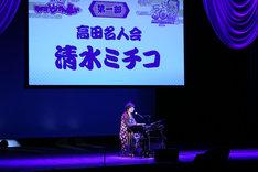 「高田名人会」でネタを披露する清水ミチコ。