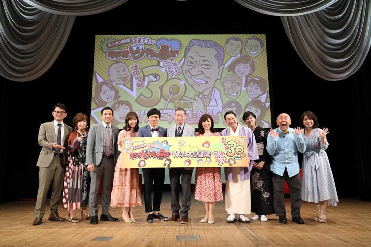 「高田文夫のラジオビバリー昼ズ」30周年イベントの様子。