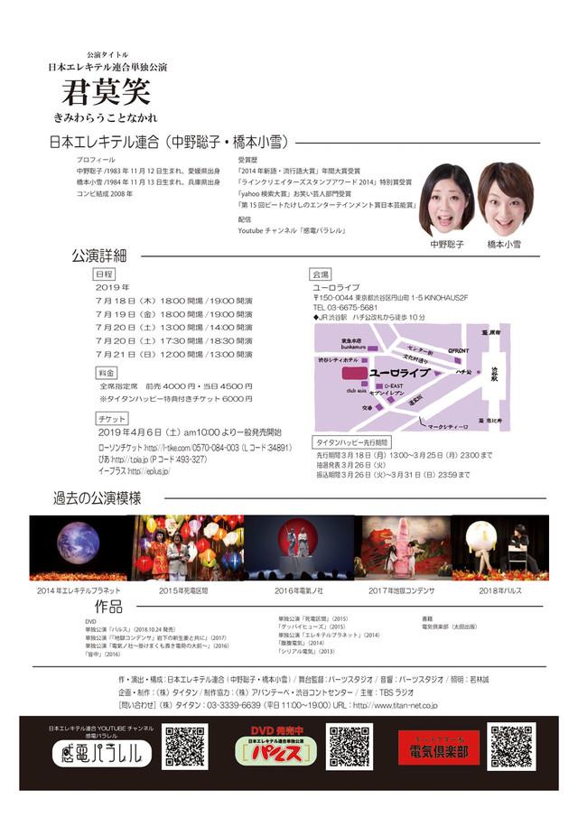 日本エレキテル連合単独公演「君莫笑」チラシ(裏面)