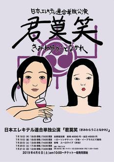 日本エレキテル連合単独公演「君莫笑(きみわらうことなかれ)」チラシ