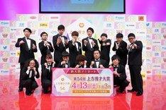「第54回上方漫才大賞」新人賞にノミネートされた芸人たち。(c)関西テレビ
