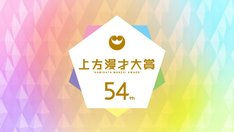 「第54回上方漫才大賞」ロゴ (c)関西テレビ
