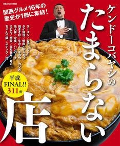 「ケンドーコバヤシのたまらない店 平成FINAL」表紙