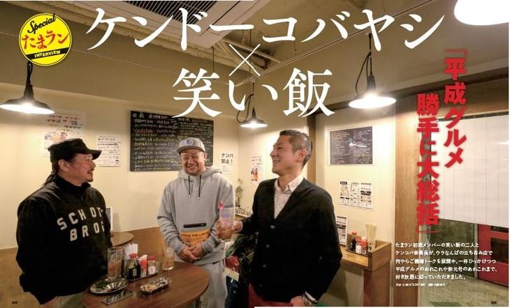 「ケンドーコバヤシのたまらない店 平成FINAL」より。