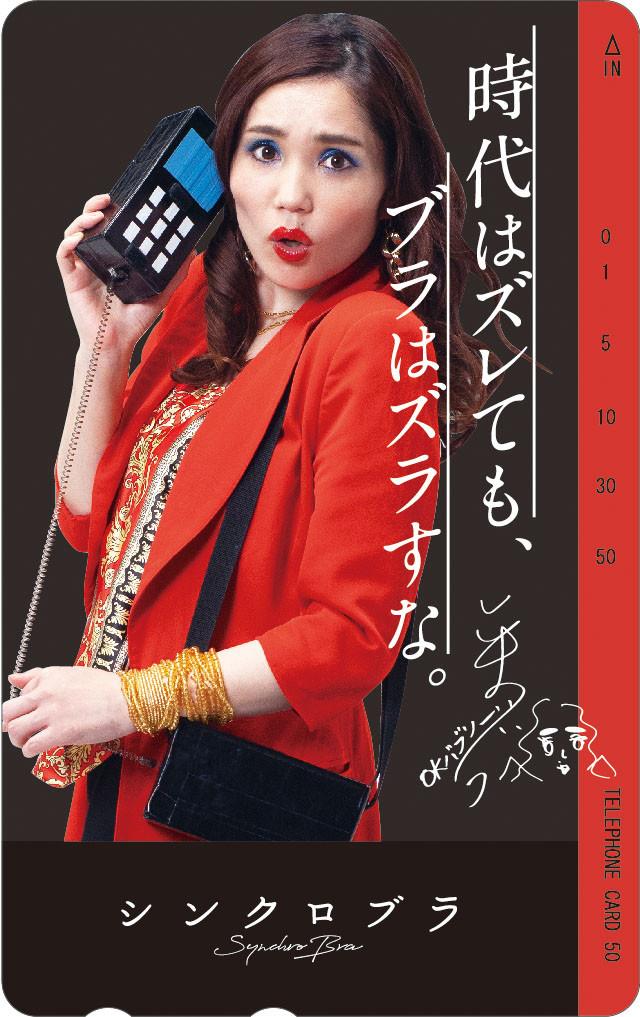 平野ノラ×Date.オリジナルテレホンカード