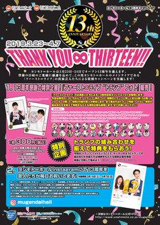 ヨシモト∞ホール13周年キャンペーン「THANK YOU ∞ THIRTEEN !!」チラシ