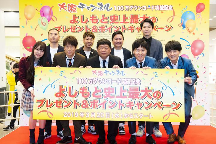 キャンペーン発表会見に出席した(前列左から)白間美瑠(NMB48)、陣内智則、藤原寛氏、ジャルジャル。(後列左から)アキナ、かまいたち。