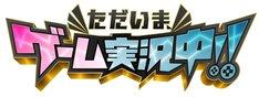 「ただいま、ゲーム実況中!!」ロゴ