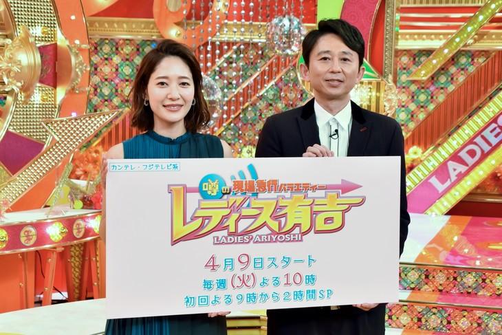 「噂の現場急行バラエティー レディース有吉」MCの(左から)吉田明世、有吉弘行。
